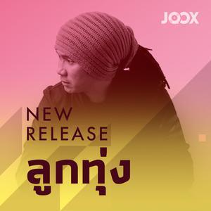 ฟังเพลงต่อเนื่อง New Release [ลูกทุ่ง]