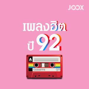 เพลงฮิตปี 92