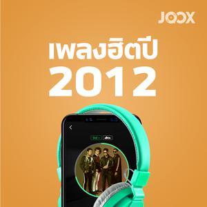 เพลงฮิตปี 2012