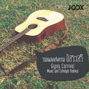 ฟังเพลงต่อเนื่อง GYPSY Carnival