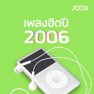 เพลงฮิตปี 2006