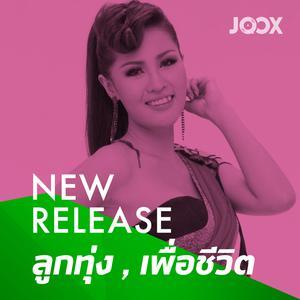 New Release [ลูกทุ่ง,เพื่อชีวิต]