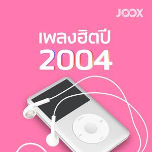 เพลงฮิตปี 2004