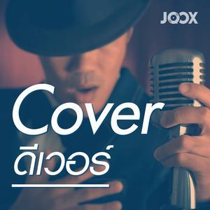 Cover ดีเวอร์