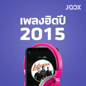 เพลงฮิตปี 2015