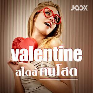 ฟังเพลงต่อเนื่อง Valentine สไตล์คนโสด