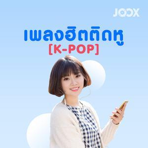 เพลงฮิตติดหู [K-pop]