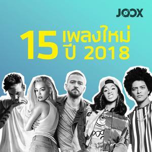 15 เพลงใหม่ปี 2018