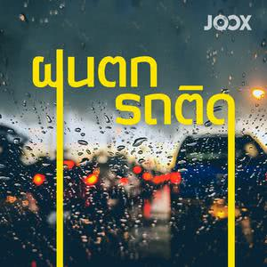 ฟังเพลงต่อเนื่อง ฝนตกรถติด