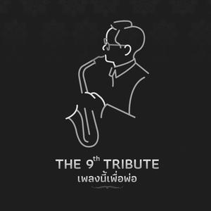 ฟังเพลงต่อเนื่อง The 9th Tribute เพลงนี้เพื่อพ่อ