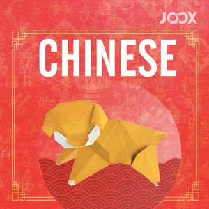Chinese Classic Hits