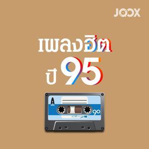 เพลงฮิตปี 95