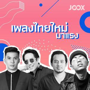 เพลงไทยใหม่มาแรง!
