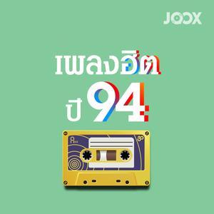 เพลงฮิตปี 94