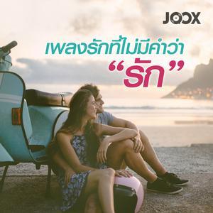 ฟังเพลงต่อเนื่อง เพลงรักที่ไม่มีคำว่ารัก