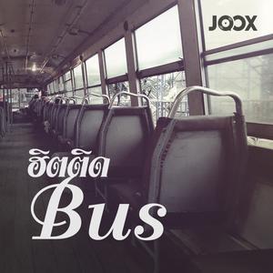 ฟังเพลงต่อเนื่อง ฮิตติดรถเมล์