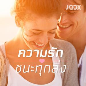 ความรักชนะทุกสิ่ง