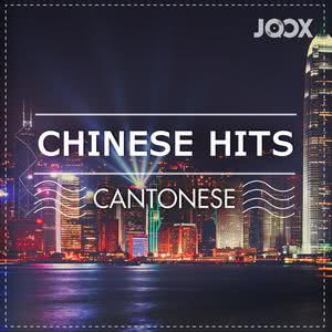 Chinese Hits (Cantonese)