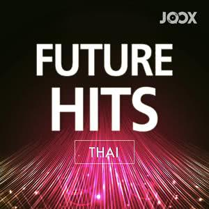ฟังเพลงต่อเนื่อง Future Hits [Thai]