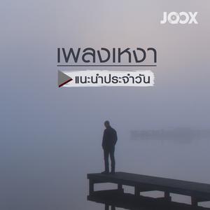 เพลงเหงา [แนะนำประจำวัน]