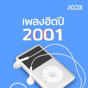 เพลงฮิตปี 2001