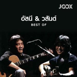 Best of อัสนี-วสันต์
