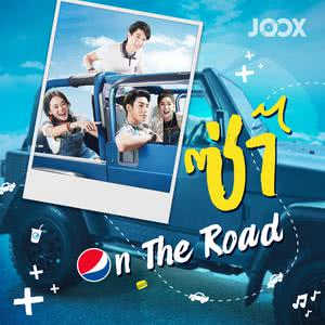 ซ่า On The Road