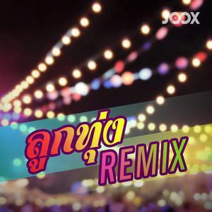 ฟังเพลงต่อเนื่อง ลูกทุ่ง Remix