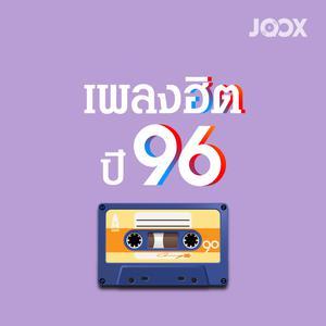 เพลงฮิตปี 96