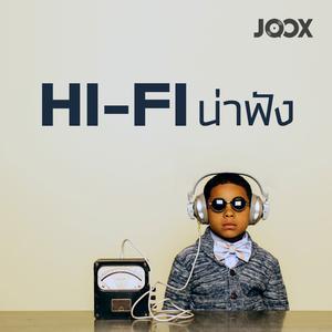 ฟังเพลงต่อเนื่อง Hi-Fi น่าฟัง