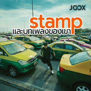 ฟังเพลงต่อเนื่อง Stamp and his songs