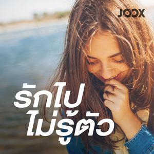 ฟังเพลงต่อเนื่อง รักไปไม่รู้ตัว