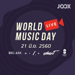 ฟังเพลงต่อเนื่อง WORLD MUSIC DAY