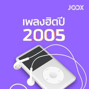 เพลงฮิตปี 2005