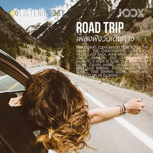ฟังเพลงต่อเนื่อง ROAD TRIP เพลงฟังวันเดินทาง