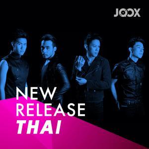 New Release (Thai)