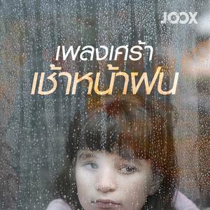 ฟังเพลงต่อเนื่อง เพลงเศร้าเช้าหน้าฝน