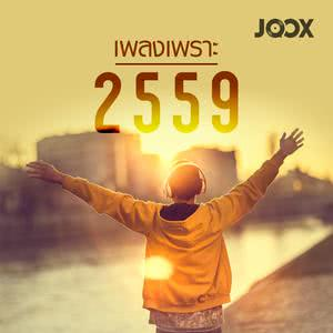 เพลงเพราะ 2559