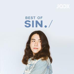 ฟังเพลงต่อเนื่อง Best of Sin