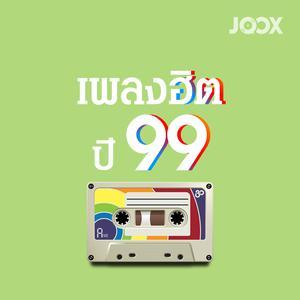 เพลงฮิตปี 99