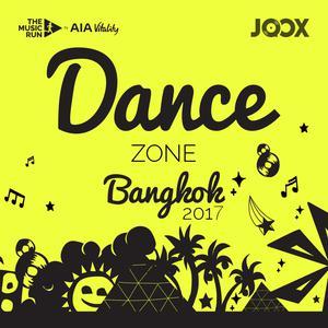 ฟังเพลงต่อเนื่อง Music Run : Dance