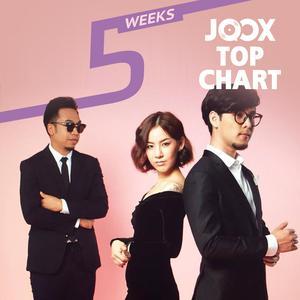 เพลง JOOX Top 100 Chart