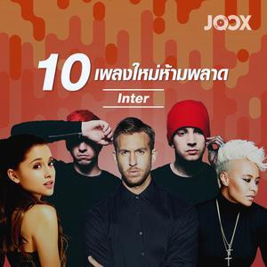 10 เพลงใหม่ห้ามพลาด! (Inter)