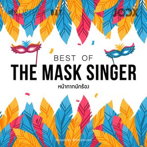 Best Of The Mask Singer