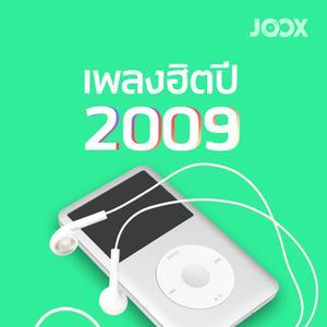 เพลงฮิตปี 2009