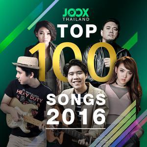 ฟังเพลงต่อเนื่อง JOOX Top 100 Songs of 2016