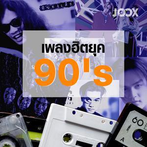 ฮิตยุค 90's