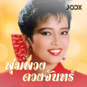 Image result for พุ่มพวง ดวงจันทร์