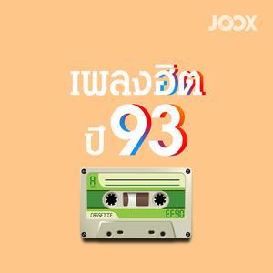 เพลงฮิตปี 93