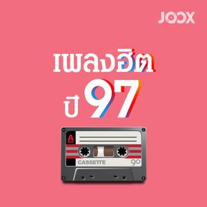 เพลงฮิตปี 97